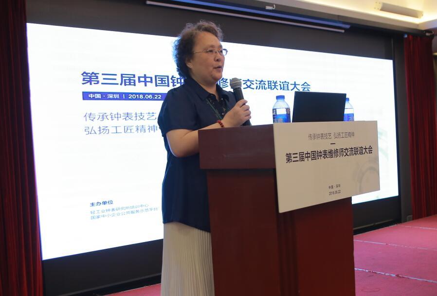 中国钟表协会丁言行副理事长为大会致辞.jpg